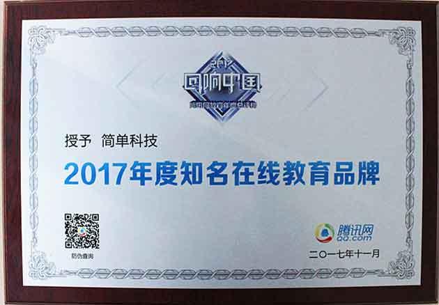 2017年 腾讯回响中国 获评知名在线教育品牌