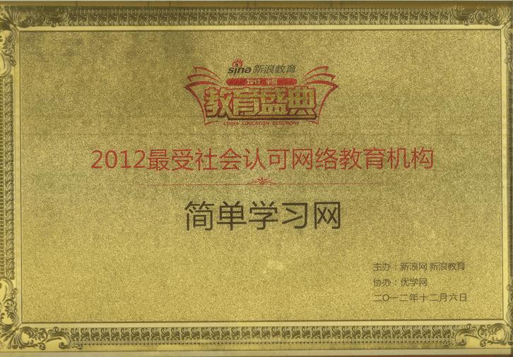 2012年 新浪教育盛典 获评最受社会认可网络教育机构