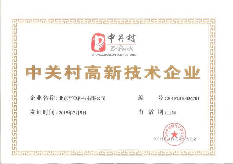 2012-2018 连续7年获得中关村高新技术企业证书