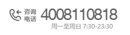 极速6合—幸运6合—秒速6合24小时咨询热线:4008110818