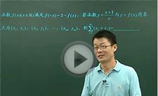高考总复习课程--2020年高考数学
