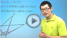 2019-2020年度初二数学同步提高上学期课程(人教版)