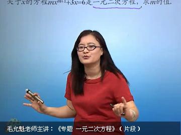 2019-2020年度新初三暑假预习课程--数学(人教版)
