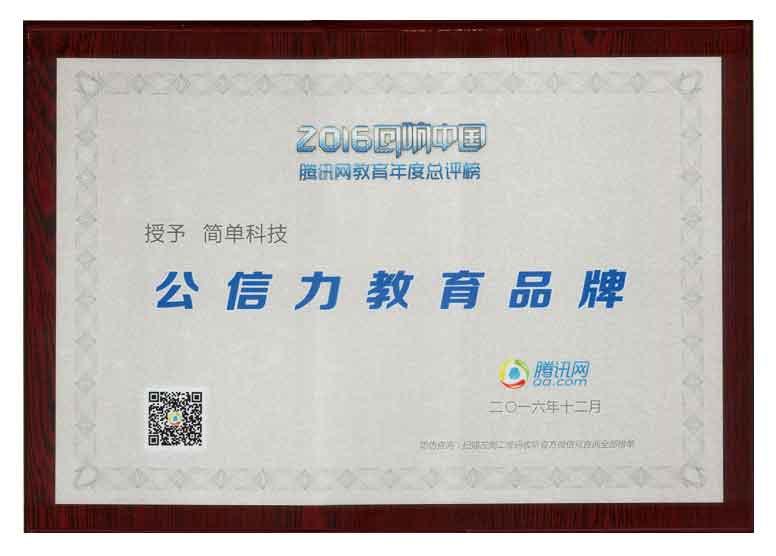 2016年 腾讯回响中国 获评公信力教育品牌