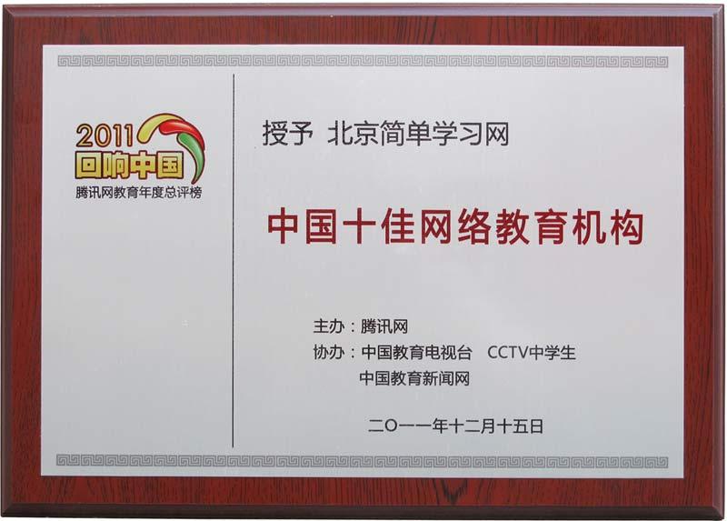 """2011年  腾讯""""回响中国""""获评中国网络十佳教育机构"""