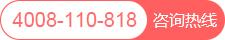 购买热线:4008110818