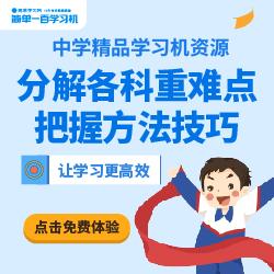 高考网络课程