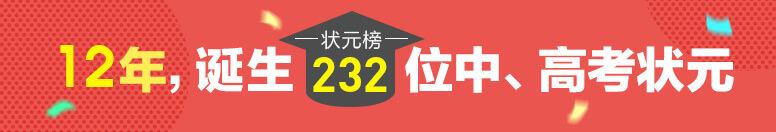 12年诞生232名高考状元